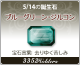 ブルーグリーン•ジルコン - 5/14の誕生石
