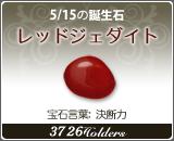レッドジェダイト - 5/15の誕生石