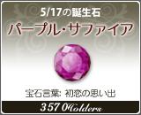 パープル•サファイア - 5/17の誕生石
