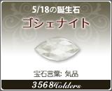 ゴシェナイト - 5/18の誕生石