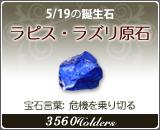 ラピス•ラズリ原石 - 5/19の誕生石