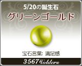 グリーンゴールド - 5/20の誕生石