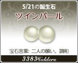 ツインパール - 5/21の誕生石