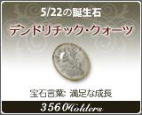 デンドリチック•クォーツ - 5/22の誕生石