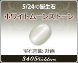 ホワイトムーンストーン - 5/24の誕生石