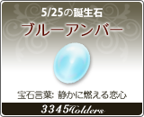 ブルーアンバー - 5/25の誕生石