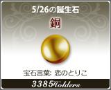 銅 - 5/26の誕生石