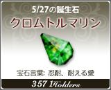 クロムトルマリン - 5/27の誕生石