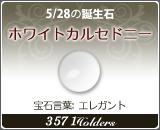 ホワイトカルセドニー - 5/28の誕生石