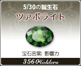 ツァボライト - 5/30の誕生石