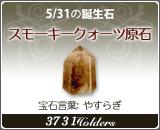 スモーキークォーツ原石 - 5/31の誕生石