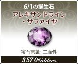 アレキサンドライン•サファイヤ - 6/1の誕生石