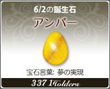 アンバー - 6/2の誕生石