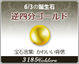 逆四分ゴールド - 6/3の誕生石