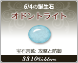 オドンライト - 6/4の誕生石