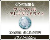 クリソベリル•アレキサンドライト - 6/5の誕生石