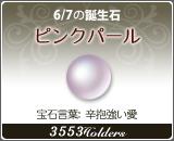 ピンクパール - 6/7の誕生石