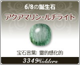アクアマリン•ルチライト - 6/8の誕生石