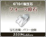 クォーツ原石 - 6/10の誕生石