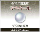 マベパール - 6/12の誕生石