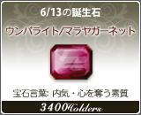 ウンバライト/マラヤガーネット - 6/13の誕生石