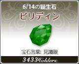ビリディン - 6/14の誕生石