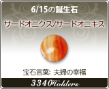 サードオニクス/サードオニキス - 6/15の誕生石