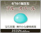 ブルーオパール - 6/16の誕生石