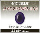 アメジスト(カボション) - 6/17の誕生石