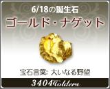 ゴールド•ナゲット - 6/18の誕生石