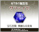 サファイヤ - 6/19の誕生石