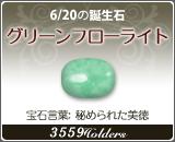 グリーンフローライト - 6/20の誕生石