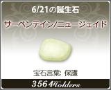 サーペンテイン/ニュージェイド - 6/21の誕生石