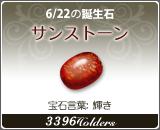 サンストーン - 6/22の誕生石