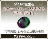 ルビー・イン・ゾイサイト/アニョライト - 6/23の誕生石