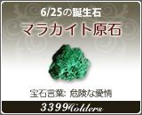 マラカイト原石 - 6/25の誕生石