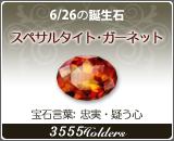 スペサルタイト・ガーネット - 6/26の誕生石