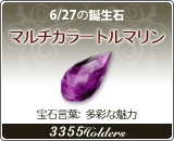 マルチカラートルマリン - 6/27の誕生石