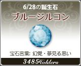 ブルージルコン - 6/28の誕生石