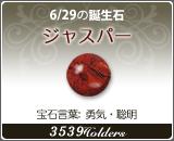 ジャスパー - 6/29の誕生石