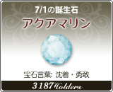 アクアマリン - 7/1の誕生石