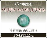 バリサイト/バリスサイト - 7/2の誕生石