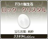 ロック・クリスタル - 7/3の誕生石