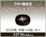 スター・ダイオプサイド - 7/4の誕生石