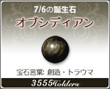 オブシディアン - 7/6の誕生石