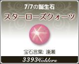 スターローズクォーツ - 7/7の誕生石