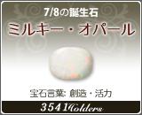 ミルキー・オパール - 7/8の誕生石