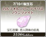 カルフォルニアン・アイリス/クンツァイト - 7/10の誕生石