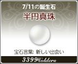 半円真珠 - 7/11の誕生石