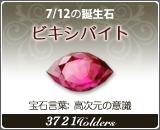 ビキシバイト - 7/12の誕生石